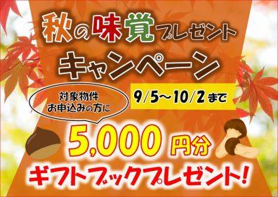 201709-秋の味覚プレゼントキャンペーン