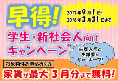 20170901-20180331-学生キャンペーン
