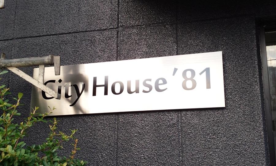 看板-シティハウス81