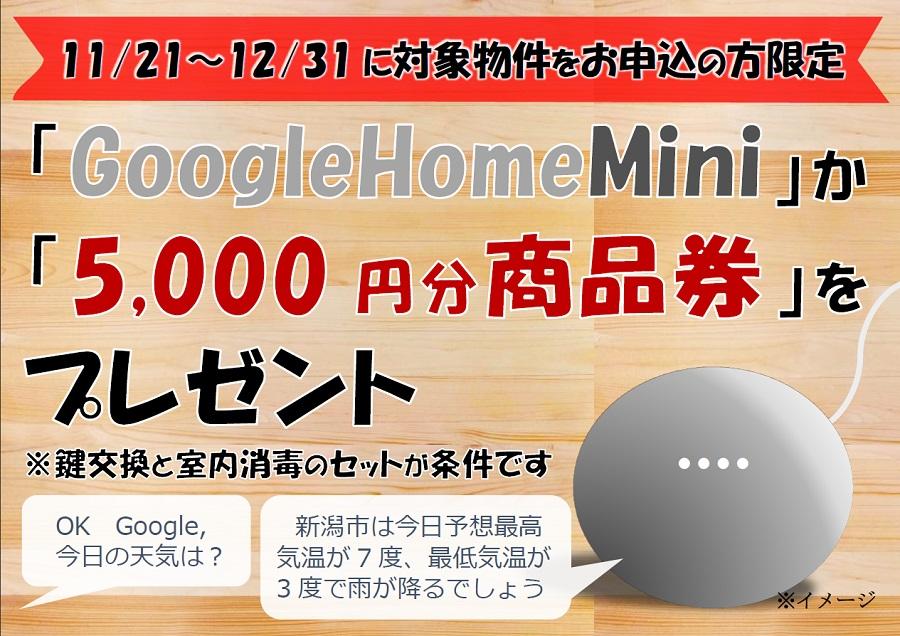 20171121-GoogleHomeMiniプレゼントキャンペーン