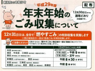 平成29年度年末年始のごみ収集について(新潟市からお知らせ)-アイキャッチ用