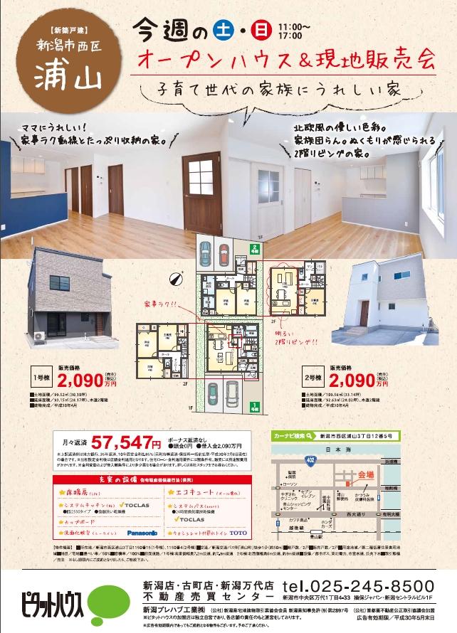 20180428-新潟市西区浦山オープンハウスチラシ2