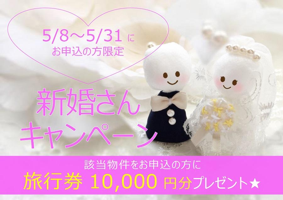 20180508-新婚さんキャンペーン