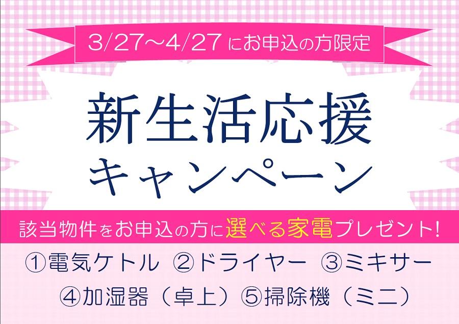 20180327-新生活応援キャンペーン-ブログ用