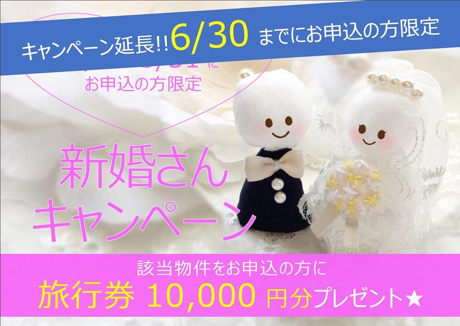 20180508-新婚さんキャンペーン-延長ver